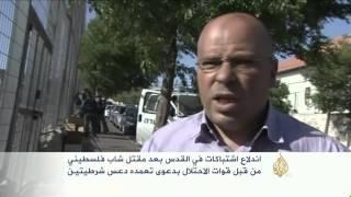 اندلاع اشتباكات في القدس بعد مقتل شاب فلسطيني
