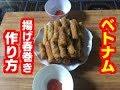 ベトナムのライスペーパーを使った揚げ春巻きの作り方【第377話】