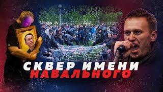 ЕКАТЕРИНБУРГ. ПРОВОКАТОРЫ НАВАЛЬНОГО // Алексей Казаков
