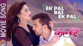 Ek Pal Bas Ek Pal | KANCHHI | Anju Panta/Yubraj Chaulagain |Shweta Khadka,Prajwal Sujal Giri
