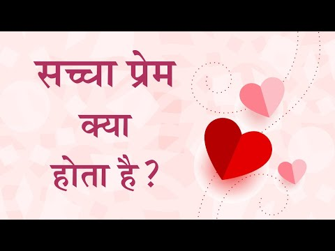Unconditional Love (in Hindi)
