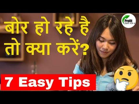 बोर हो रहे है तो क्या करें    free time mai ghar par kya kare   bor ho rahe hai to kya kare (7 Tips)