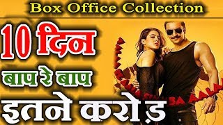 Simmba Movie 10th Days Box Office Collection|Box Office Collection | Ranveer Singh | Top News World