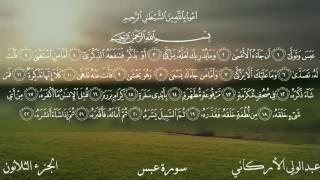 سورة عبس كاملة بصوت الشيخ عبدالولي الأركاني.جودة عالية وصوت نقي