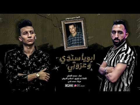 اغنيه | ابويا سندي و عزوتي | غناء محمد الفنان | كلمات و توزيع اسلام الابيض