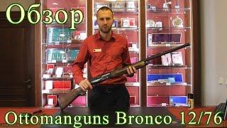 Гладкоствольный полуавтомат Ottomanguns Bronco 12/76