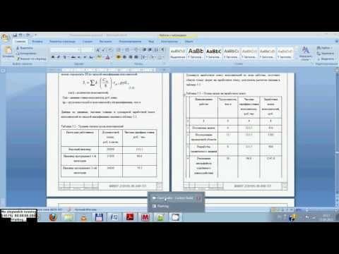 Как разделить таблицу в ворде на 2 части по горизонтали