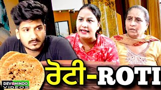 Roti   Mr Mrs Devgan   Mindo & Channi   Amar Devgan   Short Movie