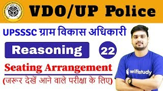 10:00 PM - VDO/UP Police 2018 | Reasoning by Hitesh Sir | Seating Arrangement