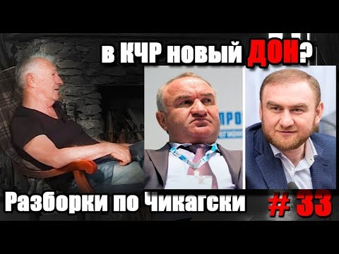 Дерев Арашуков (интервью) #33