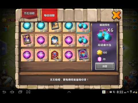 Castle Clash New Sign-In Daily Bonus Rewards