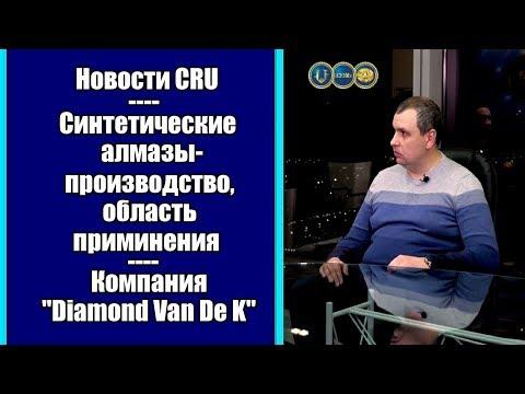 """Синтетические алмазы - производство, область применения L Компания """"Diamond Van De K"""""""