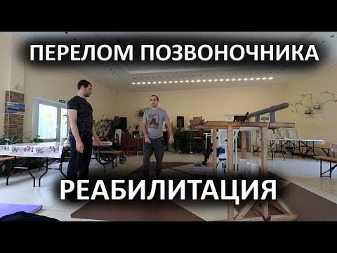 Реабилитация у Леона Абрамова