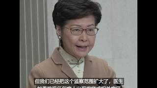 林郑月娥就香港目前面临的几大挑战作出回应