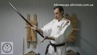 Айкидо для новичков. Боккен. Урок №5. Aikido Lessons.