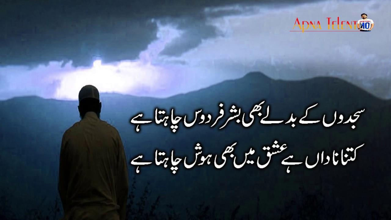 Ishq Poetry Pics SMS | Urdu Love Shayari | Best Urdu ... |Ishq Poetry