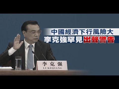 《石涛聚焦》「中国经济衰退是全球最大金融威胁」而不再是中美贸易战 全球经理人最新的选择 中国出现两年来最大衰败