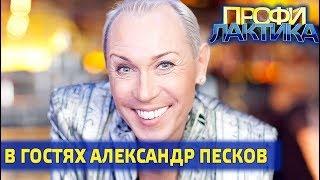 Смотреть В гостях Александр Песков // Профилактика от 17.11.18 онлайн