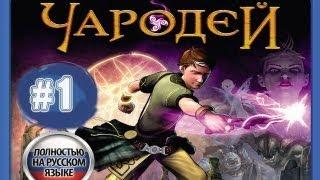 Прохождения игр для PS3 -  Чародей (Sorcery) PS3  # 1.
