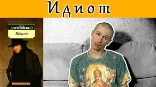 """Федор Достоевский """"Идиот"""". Обзор книги."""