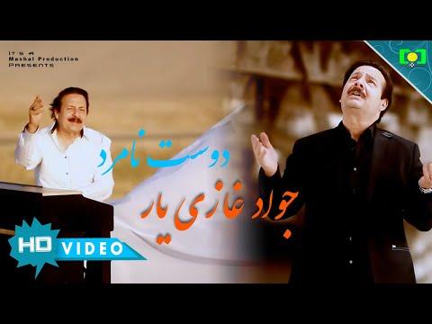 Jawad Ghaziyaar Dost Namard ( احمد جواد غازی یار ( دوست نامرد Official Video HD