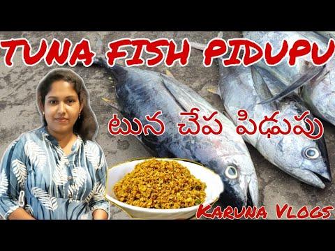 Tuna Fish Pidupu | Fish Puttu | టున చేప పిఢుపు| Healthy Omega 3