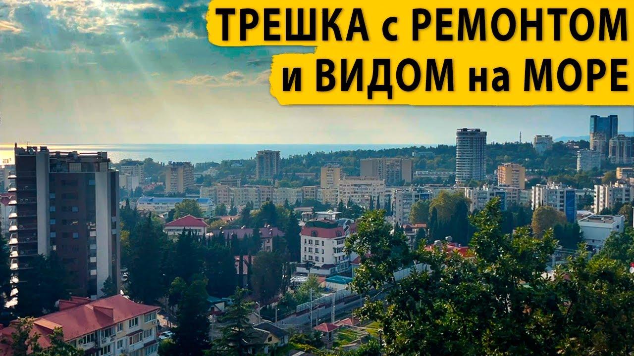 Трешка с ремонтом и видом на море. Купить квартиру в Сочи.