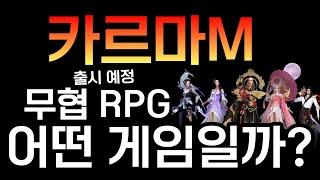카르마M  출시 예정 신작 무협 RPG 모바일게임 사전…