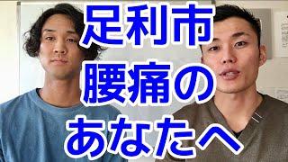 栃木県足利市で腰痛でお悩みの方は腸寿家整体院