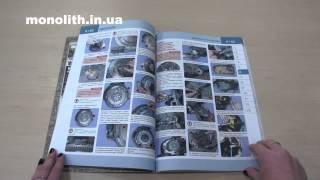 Цветное руководство по ремонту ВАЗ 2110 | 2111 | 2112 | Богдан