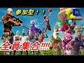 PS4プレゼント!【誰でも参加型】初見さん大歓迎フォートナイト!! リハビリだっちゅーのの巻