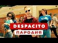 Despacito стиль музыки