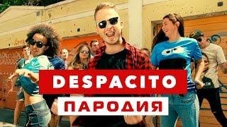 Обложка DESPACITO ПАРОДИЯ Нет Спасибо