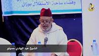 وزَّان كعبة الفضل || قصيدة شعرية للشيخ عبد الهادي حميتو بمناسبة المهرجان 2 للقرآن الكريم بمدينة وزان