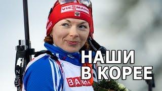 Российские биатлонисты переходят в сборную Южной Кореи
