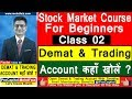 Stock Market Course For Beginners Class 02 | Demat & Trading Account