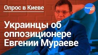 Украинцы об оппозиционере Евгении Мураеве