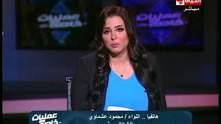 عمليات خاصة - اللواء / محمود عشماوي : تواصلت مع