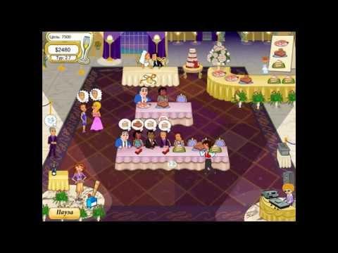 Игра свадебный переполох 6