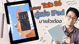 ขายไทยแล้ว Galaxy Tab S6 ปากกาเหมือน Note10 น่าโดนไหม ?