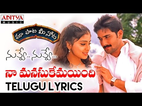 "Naa Manusukemayindi Full Song With Telugu Lyrics II ""మా పాట మీ నోట"" II Nuvve Nuvve Songs"