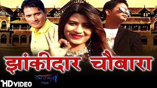 Jhankidaar chobara   manjeet panchal, sonika singh   latest haryanvi songs haryanavi 2017   vohm