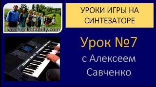 Как играть на синтезаторе / урок - 07 / Уроки игры на синтезаторе с Алексеем Савченко