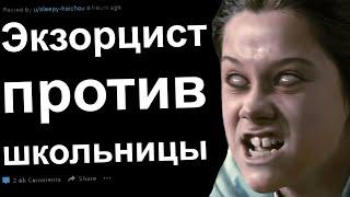 7 историй с Реддит про Одержимых БЕСАМИ