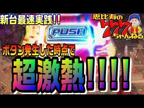 【Pアナザーゴッドハーデス ジャッジメント】超激熱の「PUSHボタン」発生!!!!2000玉×72%ループの威力はいかに!!!!誰よりも早い新台最速実践!!!!【新台】【パチンコ】【ハーデス】