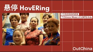 《悬停HovERing:7个同志妈妈们的故事》预告片