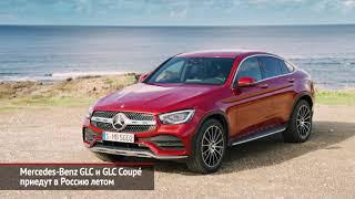 Mercedes-Benz GLC и GLC Coupe придут в Россию летом | Новости с колёс №269