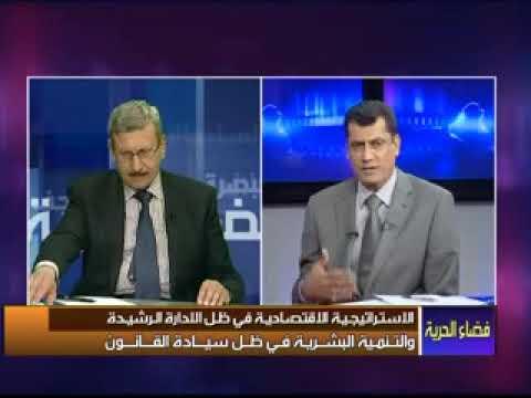 لقاء الدكتور كمال البصري على قناة الحرية