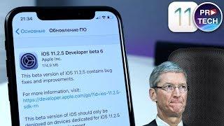 Обзор iOS 11.2.5 beta 6 - все о производительности и хорошие новости от Тима Кука | ProTech
