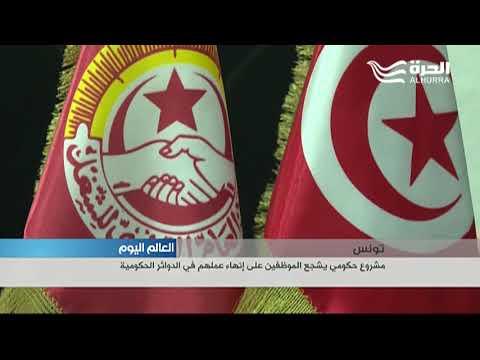 مشروع قانون في تونس يشجع الموظفين الحكوميين على إنهاء خدماتهم  - 18:21-2017 / 11 / 13